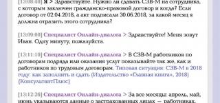 online-dialog_screen2