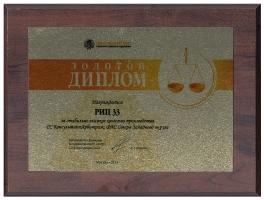 Золотой диплом качества 2014 г.