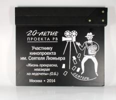 Награда участнику кинопроекта 2014 г.