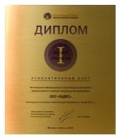 Диплом лучшие показатели 2011 г.
