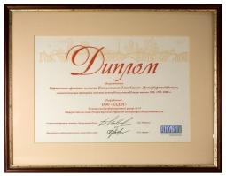 Диплом соответствия качества 1998 г.