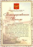 Благодарственное письмо Арбитражного суда_СЗО 2012 г.
