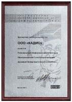 Сертификат 2001 г.