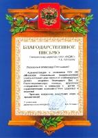 Благодарственное письмо Мгинской-специальной школы-интерната 2013-09
