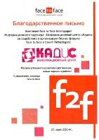 Благодарность организация бизнес форума 2014 г.