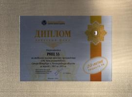 Диплом качество производства 2005-2013 гг.