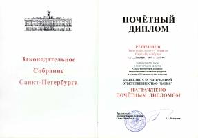 Диплом ЗАКС вклад в экономическое развитие СПб 2007 г.