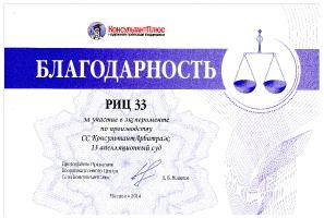 Благодарность производство СС 1 2014 г.